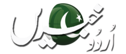 UrduKhabrain.pk - Urdu News, Poetry Technology Sports, Health and more